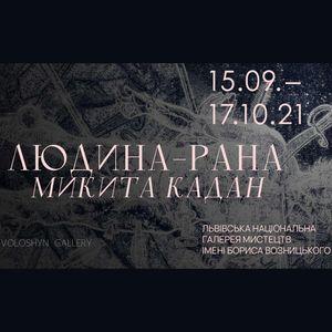Мистецький проєкт Микити Кадана «Людина-рана»