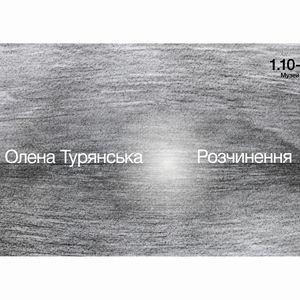 Персональна виставка Олени Турянської «Розчинення»