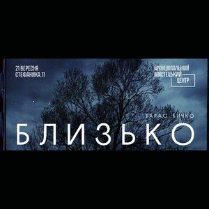 Виставка «Близько» Тараса Бичка