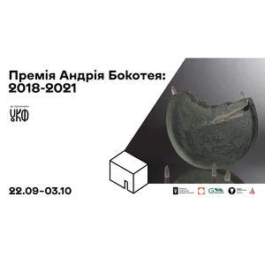 Виставка «Премія Андрія Бокотея: 2018-2021»