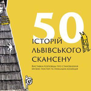Виставка-розповідь «50 історій Львівського скансену»