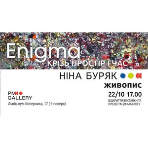 Виставка Ніни Буряк «Enigma: крізь простір і час»