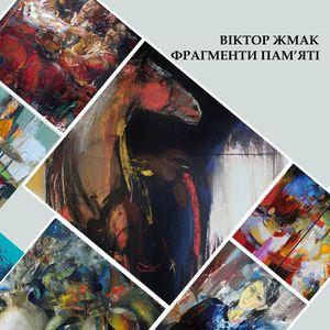 Виставка Віктора Жмака «Фрагменти пам'яті»