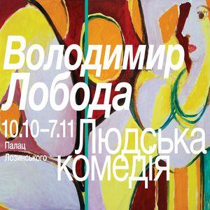 Виставка Володимира Лободи «Людська комедія»
