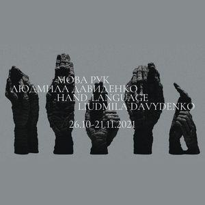Виставка живопису та скульптури Людмили Давиденко «Мова рук»