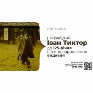 Виставка «(Не)забутий Іван Тиктор: до 125-річчя від дня народження видавця»
