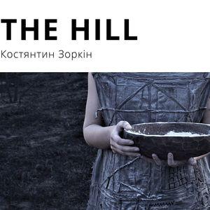 Проект «THE HILL» Костянтина Зоркіна